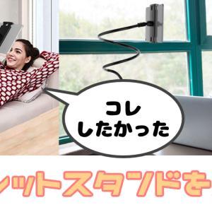 快適寝たきり生活   タブレットスタンドを買った