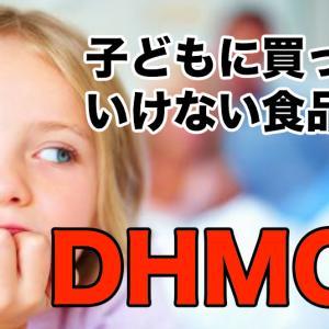 子どもに買ってはいけない食品10選 | 危険なDHMO(ジハイドロゲン・モノオキサイド)