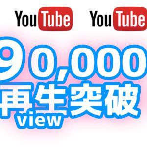 Youtube 再生数 90,000突破の怪   なぜ? 先日まで20再生とかだったのに…
