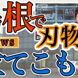 島根で男が立てこもり 女性従業員を人質に  | 出雲市の運送会社「上田コールド」