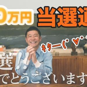 前澤さんの100万円プレゼント企画に当選!? | ハズレた人にも継続チャンス!