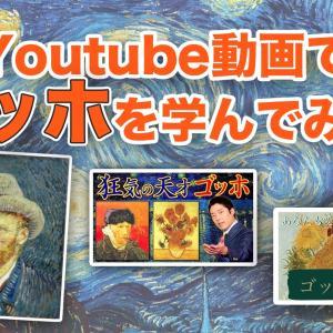 YouTubeでゴッホの勉強