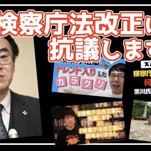 【#検察庁法改正に抗議します】についてYoutubeにアップした   久々の動画投稿
