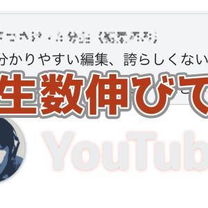 YouTubeにアップした動画視聴が急上昇