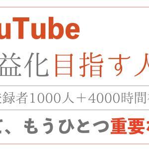 YouTube収益化を目指す人へ 申請前にすべきこと