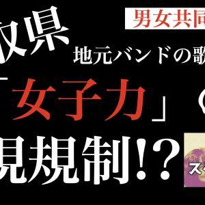鳥取県、「女子力」の表現を規制!? | 地元バンドの歌詞にマッタ!?|「納豆食べるよ~女子力上がるし」…歌詞に苦情、市教委がCD回収
