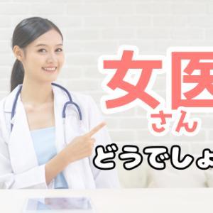 女医さんどうでしょう? | 女性医師に係る現状について