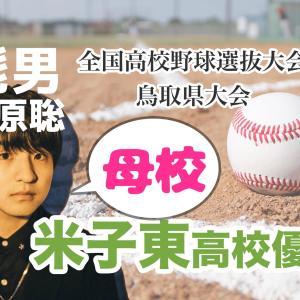 米子東高校 選抜県大会で優勝 | 髭男 藤原聡の母校だよ