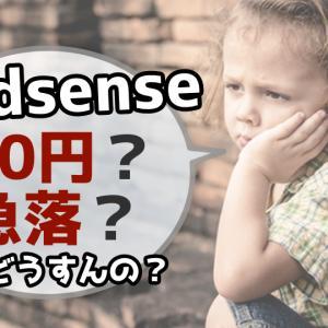 アドセンス収益が0に! | GoogleAdSense 解決方法