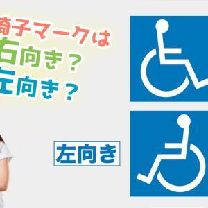 車椅子マークは右向き?左向き?