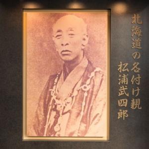 松浦武四郎がいなかったら北海道やアイヌは生まれてこなかった!