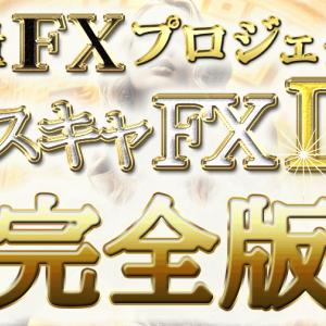 ライスキャFX DX完全版 梶 真英 評価