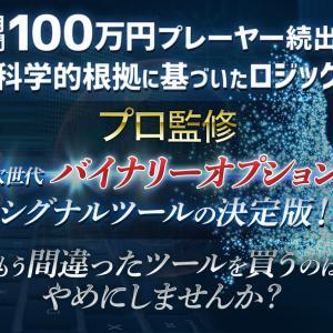 Treasure AI Hunter 山口亮平 評価