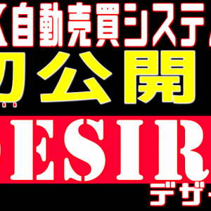 FX自動売買システム「DESIRE(デザイア)」を徹底調査!その評価は? 大田賢二