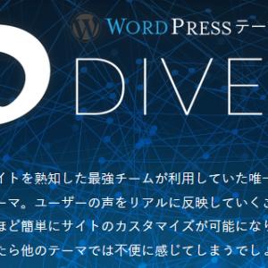 ワードプレステーマ「Diver」 高木 貴人