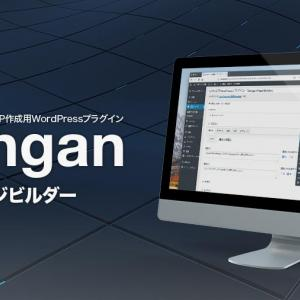Danganページビルダー 中島 拓道