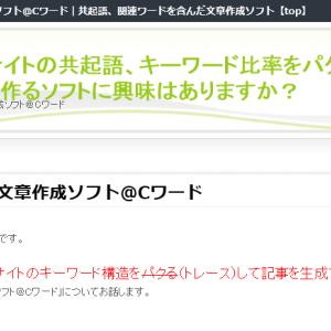 共起語文章作成ソフト@Cワード 近藤 武