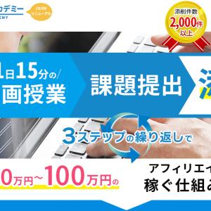 ディスカバリーアカデミー 小澤 竜田