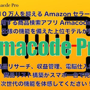 Amacode Pro版 布施 優雅