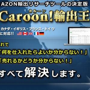 Caroon!(カルーン)輸出王 根本 毅