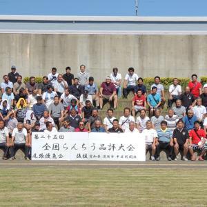第25回 尾張優魚会品評会 東大関