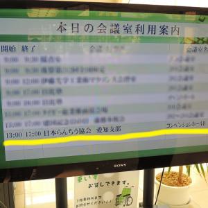 愛知県支部総会
