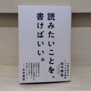 【ブログを続ける気持ちにしてくれた一冊】「読みたいことを、書けばいい。」著者:田中泰延