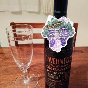 【トスカーナの美味しいイタリアワイン】タヴェルネッロ オルガニコ サンジョベーゼ