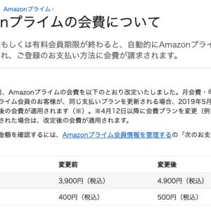 Amazon prime は最低?最高?値段はいくら?