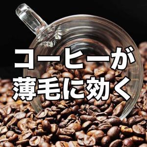 コーヒーが薄毛に効く?驚くべき研究結果が発表される