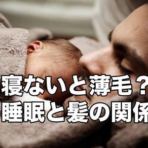 寝ないとハゲやすくなる?睡眠と薄毛の関係
