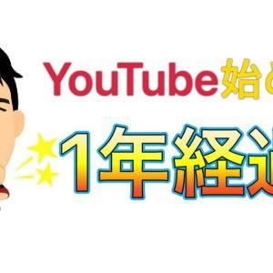 YouTubeを始めて1年ぐらいかな〜その結果はなかなか悲惨