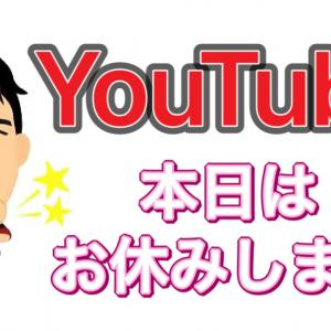 YouTubeを本日はお休みします