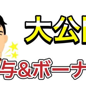 東京消防庁の給与・ボーナスを大公開(I類)