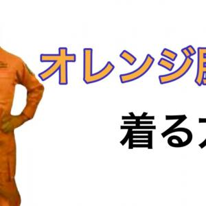 消防士の憧れであるオレンジを着る方法とタイミング