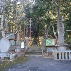 久渡寺に行ってきました