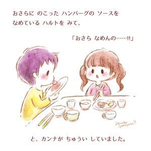 カンナは小さなお母さんシリーズ【カンナ&ハルト編】