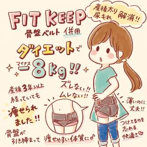産後太り解消!私が8kgの減量に成功した方法【骨盤ベルト併用ダイエット】【PR】