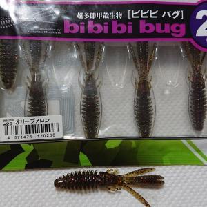 issei bibibi bug