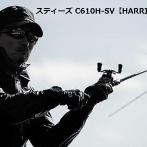 スティーズ C610H-SV【HARRIER 610】