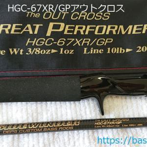 deps HGC-67XR/GPアウトクロス
