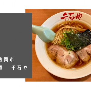 【鶴岡市 ラーメン】千石やの営業時間・メニューを紹介!