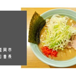 ラーメン こってり番長 盛岡市の営業時間・メニューを紹介!