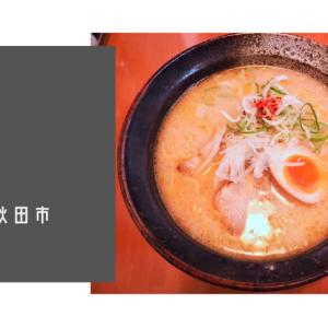麺一徹 秋田市の営業時間とメニューを紹介!