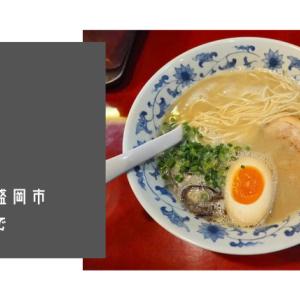 博多ラーメン まるひで 盛岡市の営業時間とメニューを紹介!