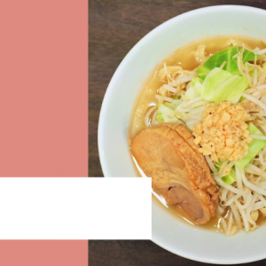 【宅麺.com】ら~めん コジマル らーめんを紹介!