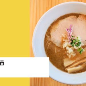 らぁ麺屋 09。 仙台市若林区の営業時間・メニューを紹介!