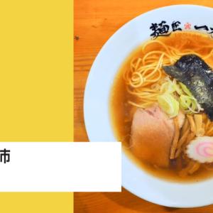 麺匠 一丞 仙台市太白区の営業時間とメニューを紹介!