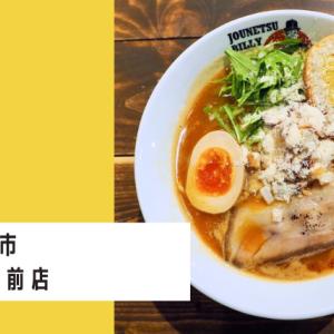 煮干結社 弘前店 弘前市の営業時間・メニューを紹介!