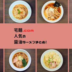 【宅麺.com】人気の醤油ラーメンまとめ!